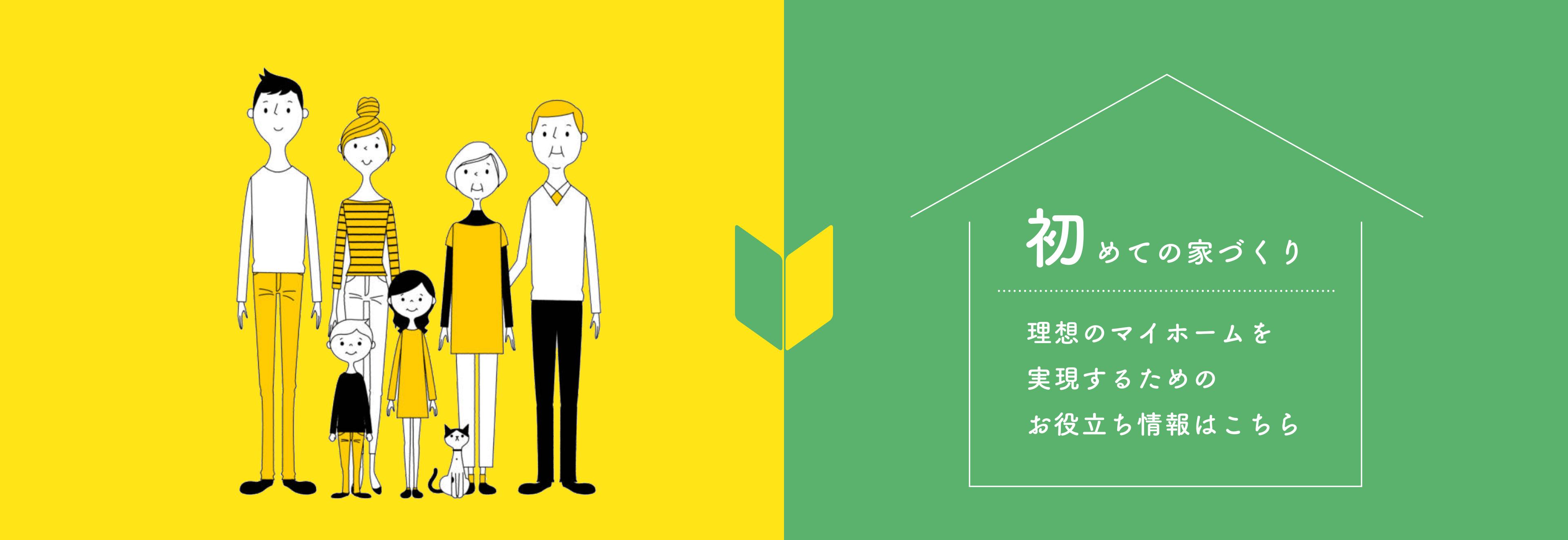 初めての家づくり 理想のマイホームを実現するためのお役立ち情報をこちら