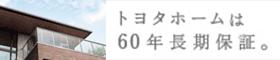 その他の情報_トヨタホームは60年長期保証。
