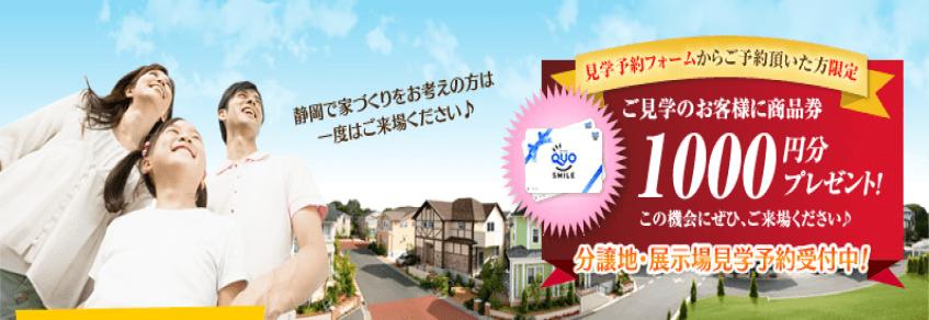 キャンペーン情報_商品券1000円分プレゼント!